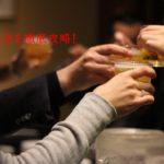【完全攻略】若手社員が飲み会で上司に気に入られる方法