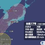 【2019年9月】台風17号(ターファー)発生!名前の付け方や意味は?
