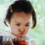 【カルピスCM】かわいいと話題!長澤まさみ5才を演じる子役は誰?