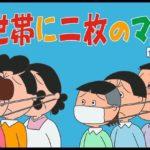 【アベノマスク】イラスト画像、大喜利まとめ!